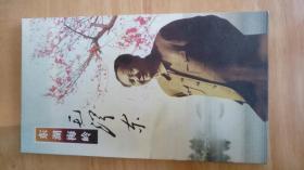 毛泽东 东湖梅岭(三张碟片,一个8G内存卡)