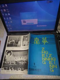 秦筝(1990年第1期) 陕西秦筝协会编