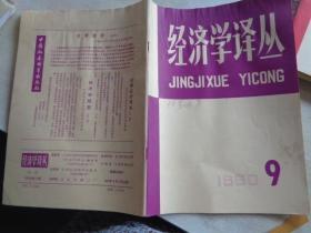 经济学译丛 1980 3