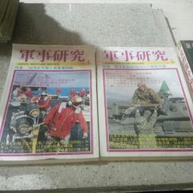 军事研究1988(4.5)二本合售   日文版