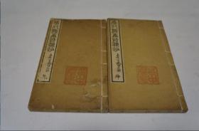 历代题画诗类抄    积玉圃   木版2册全   文化丁丑