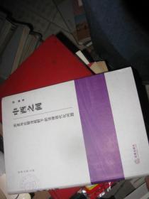中西之间:历史与比较法视野下的法律现代化问题  缺第一张作者签赠本