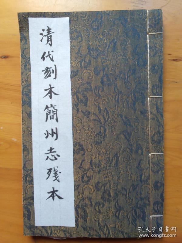 清代木刻本《简州志》残本(复印件)