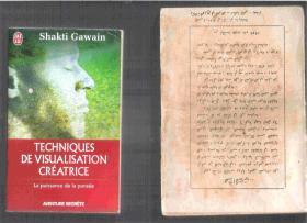 |外文旧书|法语小说 Techniques de visualisation créatrice / Shakti Gawain