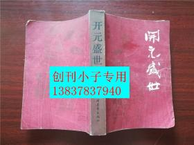 开元盛世(宫闱惊变续编)吴因易   中国青年出版社