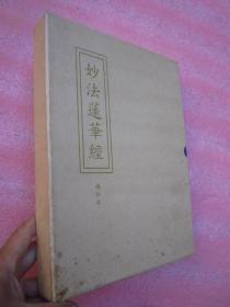 《妙法莲华经》盒装全七册  精美手写体、金粉色印制 大开本