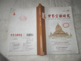 世界宗教研究 2012年第2期