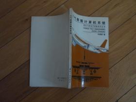 现代飞机电子设备知识丛书:大气数据计算机系统  发动机电子控制系统  全向信标和仪表着陆系统 三册合售  单买50元一本