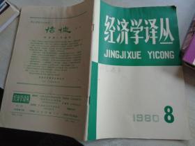 经济学译丛 1980  8