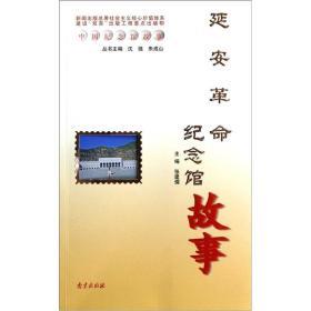 中国纪念馆故事-延安革命纪念馆故事