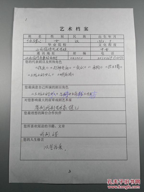 著名蒲剧演员 任跟心 亲笔填写 戏剧梅花奖得主艺术档案(对您影响最大的前辈戏剧艺术家:赵乙)095