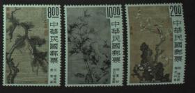台湾邮政用品、邮票、艺术、绘画、岁寒三友一套3全,应为全品,请以普品对待