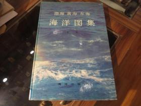 渤海 黄海 东海 海洋图集:水文