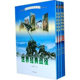 世界经典战役(全四卷)