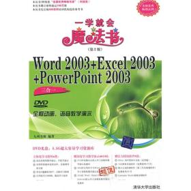 Word2003 + Excel2003 + PowerPoint2003 3 in 1 (2nd Edition)