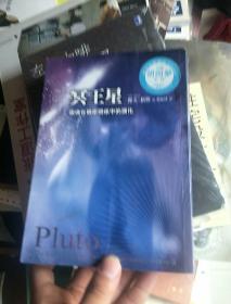 冥王星 灵魂的演化之旅