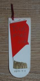 文革期间压模烫金门票 中国共产党第一次全国代表大会会址参观留念券(毛主席语录:星星之火可以燎原)mp1j