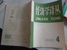 经济学译丛 1980 4