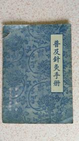 普及针灸手册(无底页)