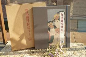 鲁迅藏浮世绘图集(附书)(精)