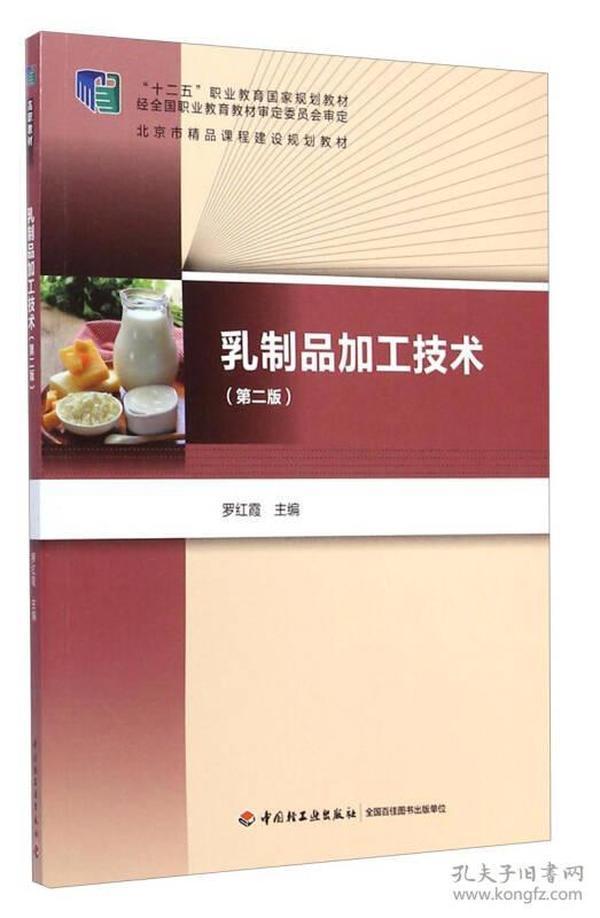 """乳制品加工技术(第二版)/""""十二五""""职业教育国家规划教材"""