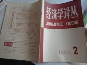 经济学译丛 1980 2