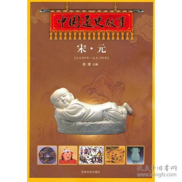 中国通史故事《宋·元》