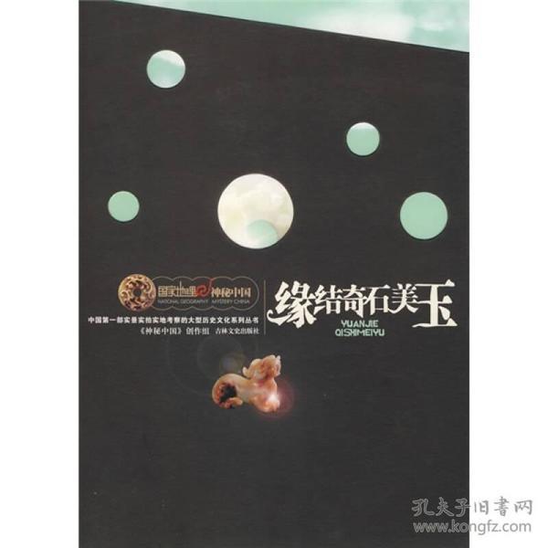 缘结奇石美玉:中国第一部实景实拍实地考察的大型历史文化系列丛书(国家地理·神秘中国)