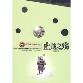(四色)国家地理.神秘中国—止战之殇