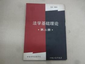法学基础理论(第二册)