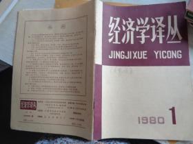 经济学译丛 1980  1