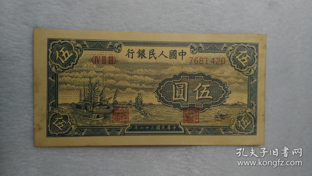 第一套人民币 伍元 纸币 编号7681420