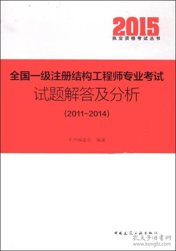 2015执业资格考试丛书:全国一级注册结构工程师专业考试试题解答及分析(2011-2014)