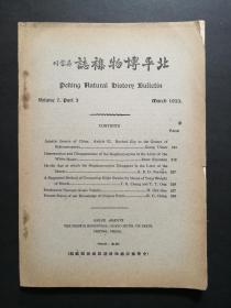 北平博物杂志1933年第10期