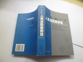 人民法院案例选行政卷(1992-1999年合订本)海事交通运输卷