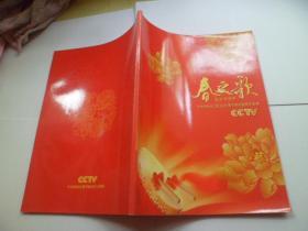 春之歌 农历辛卯年 中央电视台2011年春节晚会画册节目单