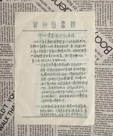 (鲁风)1994年党员评议个人总结