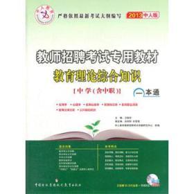 2012福建省教师招聘考试专用教材中学面试高分过关及教学能力测试