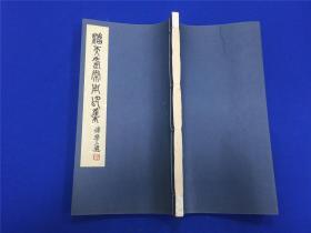 1977年初拓浙江美院手拓钤印本《潘天寿常用印集》一册全