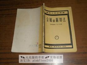 机械工作法丛书:金属的锯切法