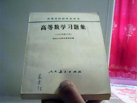 高等数学习题集(1965年修订本)【代售】