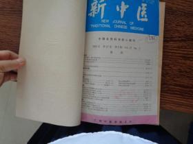 新中医1995年2-6期(5本合售)装订成一本