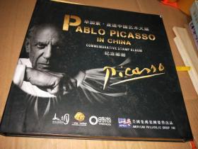 毕加索---走进中国艺术大展 纪念邮册