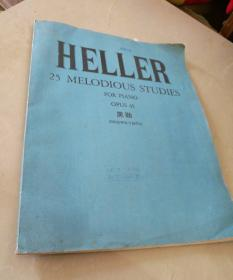 HELLER:25 MEL0Dl0DIO∪S  STUDIES《黑勒美的旅律练习曲25首