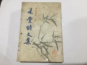 杲堂诗文集.【两浙作家文丛 全一册 88年5月1版1印..1.500册).....
