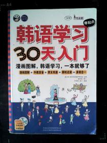 韩语学习零起点30天入门:漫画图解,韩语学习,一八岁漫画图片