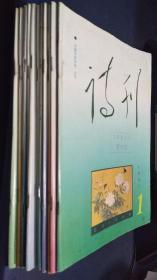 诗刊 杂志 1997年第1-12期全