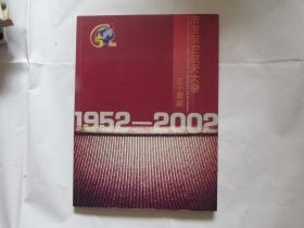 南京航空航天大学五十年华诞(1952-2002)