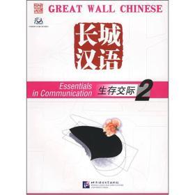 长城汉语 生存交际2