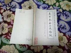 中国历代名医学术经验荟萃丛书 衷中参西的张锡纯 、倡命门太极说的孙一奎、 荟萃温病学说的王士雄